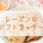 米粉で作るレーズンのソフトクッキー
