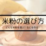 米尾バナナマフィンの写真と米粉の選び方の文字が書いてある