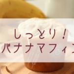 米粉のバナナのマフィンが気のお皿に載っている