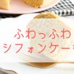 米粉のシフォンケーキがカットされて、お皿に載っている。