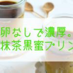 卵を使っていない米粉で作る抹茶黒蜜プリンがガラスの容器に入っている
