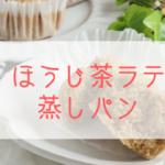 米粉で作ったほうじ茶ラテ蒸しパン