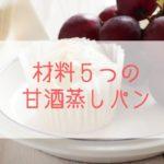 甘酒で作ったふんわりした米粉蒸しパンとブドウが白いお皿に載っている