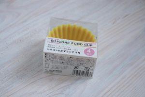 100円ショップで買ったシリコンカップが容器に入っている