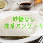 米粉で作った抹茶のパンケーキが3枚白いお皿にののっている。
